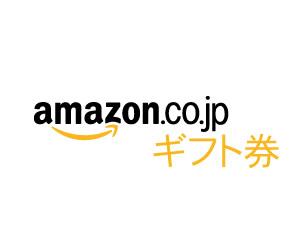 Amazon商品券